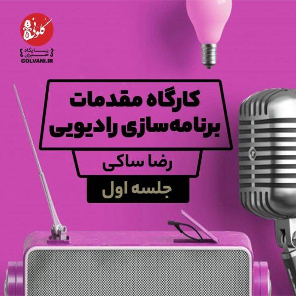 جلسه اول کارگاه مقدمات برنامه سازی رادیویی