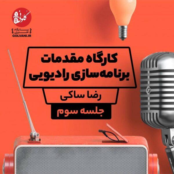 جلسه سوم کارگاه مقدمات برنامه سازی رادیویی