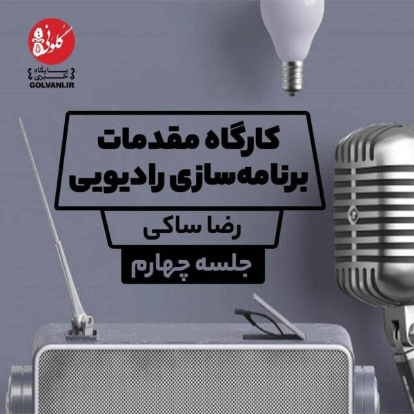 جلسه چهارم کارگاه مقدمات برنامه سازی رادیویی